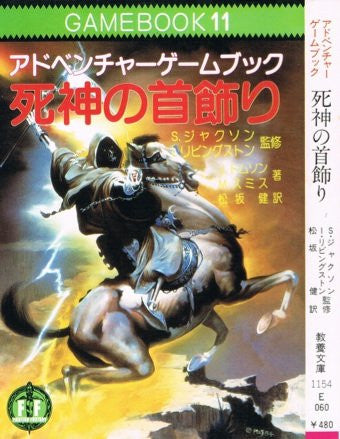Image 1 for Shinigami No Kubikazari Fighting Fantasy Game Book / Rpg