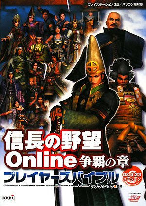 Image 1 for Nobunaga No Yabou Online Souha No Shou Player's Bible