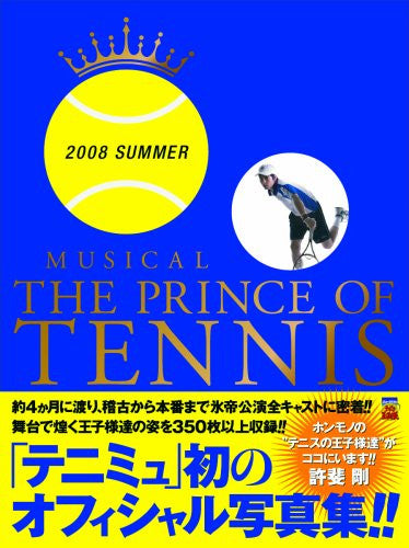 Image 1 for Musical The Prince Of Tennis 2008 Summer