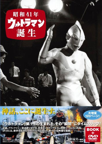 Image for Showa 41 Nen Ultraman Tanjo [DVD+Photo Book]