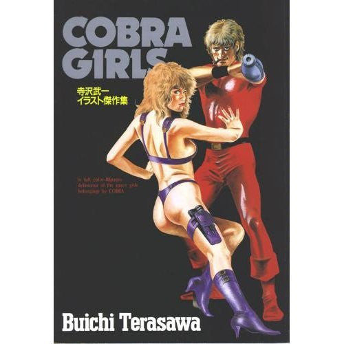 Image 1 for Buichi Terasawa Illust Cobra Girls Illustration Art Book