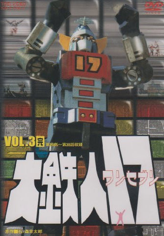 Image for Daitetsujin 17 Vol.3