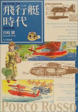 "Image 1 for Hikoutei Jidai Movie ""Porco Rosso"" The Original Book"