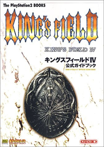 Image 1 for King's Field 4 Official Guide Book / Ps2