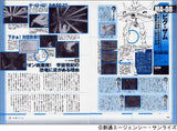 Thumbnail 5 for Bokutachi No Sukina Gundam All Mobilsuit & Mechanic Encyclopedia Art Book