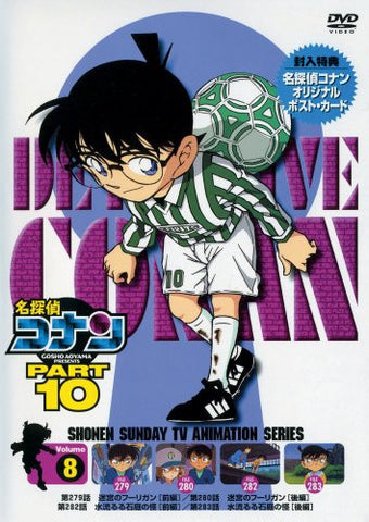 Image for Detective Conan: Part 10 Vol.8