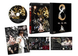 Thumbnail 2 for Garo Makaisenki Vol.8