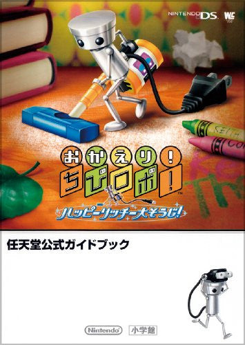 Image 1 for Okaeri! Chibi Robo! Happy Richie Oosouji! Nintendo Official Guide Book / Ds