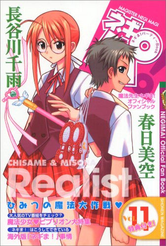"Image 1 for Negima! Party Book ""Negipa"" #11 Official Fan Book"