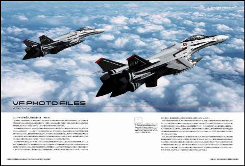 Image 3 for Variable Fighter Master File Vf 25 Messiah Aratanaru Kyuuseishu Art Book