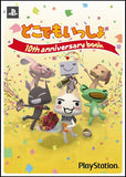 Thumbnail 1 for Dokodemo Issho 10th Anniversary Book / Ps, Psp