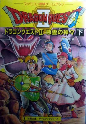 "Image 1 for Dragon Warrior (Quest) 2 Akuryou No Kamigami ""Gekan"" Game Book / Rpg"