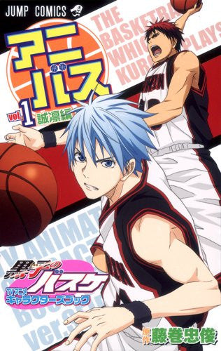 Image 1 for Kuroko No Basuke Tv Anime Character Book Anibasu Vol.1 Analytics Illustration Art Book