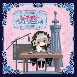 Image 1 for Rozen Maiden Radio CD Shin Suigintou no Koyoi mo Ennu~i