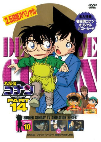 Image for Detective Conan Part.14 Vol.10