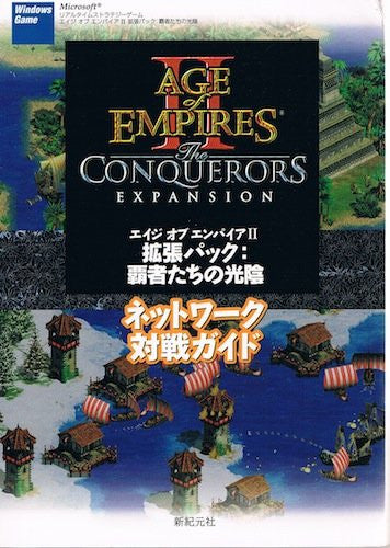 Image 1 for Microsoft Age Of Empires 2 Hasha Tachi No Kouin Network Taisen Guide Book