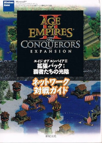 Image for Microsoft Age Of Empires 2 Hasha Tachi No Kouin Network Taisen Guide Book