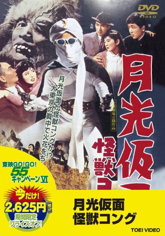Image for Moonlight Mask / Gekko Kamen Kaiju Kong