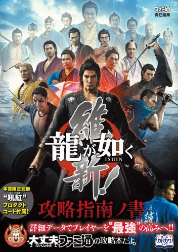 Image 2 for Yakuza / Ryu Ga Gotoku Ishin   Ps4 Guide Book