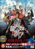 Thumbnail 2 for Yakuza / Ryu Ga Gotoku Ishin   Ps4 Guide Book