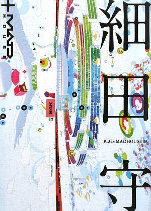 Image for Mamoru Hosoda Plus Madhouse 3 Fan Book