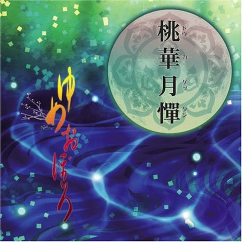 "Image for Touka Gettan TV Opening Theme ""Yume Oboro"""