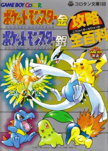 Image 1 for Pokemon Gold Silver Perfect Strategy Guide Book / Gbc