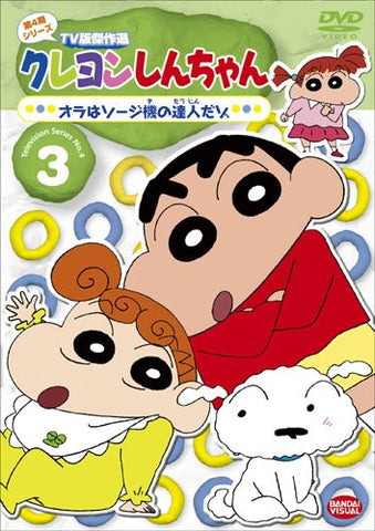 Image for Crayon Shin Chan The TV Series - The 4th Season 3