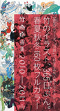Thumbnail 2 for Takegaro Art Book 2010 2011