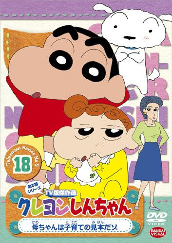 Crayon Shin Chan The TV Series - The 5th Season 18 Ka-chan Wa Kosodate No Mihon Dazo