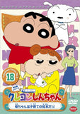 Crayon Shin Chan The TV Series - The 5th Season 18 Ka-chan Wa Kosodate No Mihon Dazo - 2