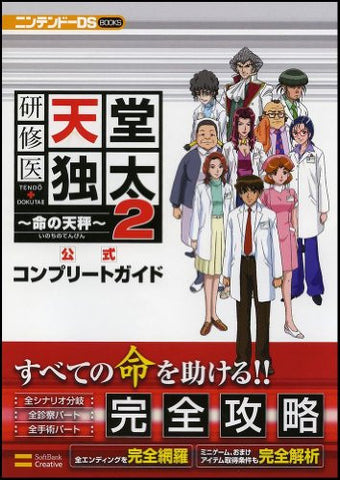 Image for Life Signs: Surgical Unit Official Perfect Guide Book/ Ds
