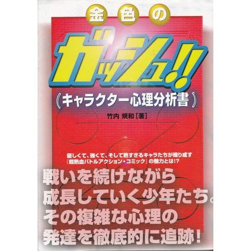 Image 1 for Zatch Bell! Character Psychological Examination Book
