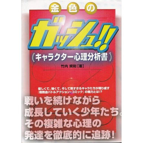 Image for Zatch Bell! Character Psychological Examination Book