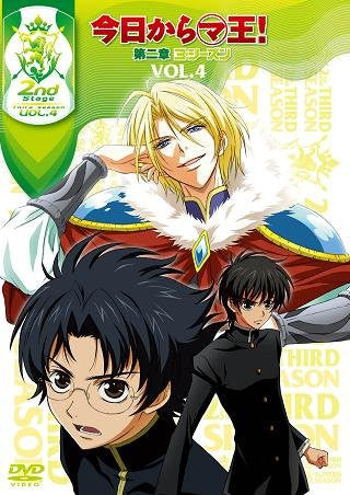 Image 1 for Kyo Kara Maou! Dai 2sho Third Season Vol.4
