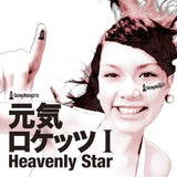 Thumbnail 1 for Genki Rockets I -Heavenly Star-