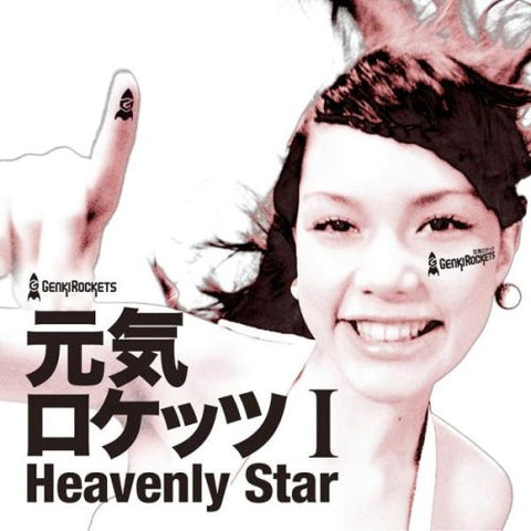 Image for Genki Rockets I -Heavenly Star-