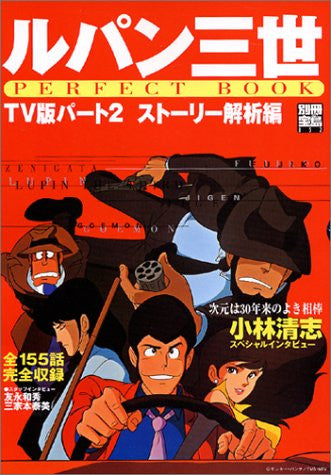 Image for Lupin The 3rd Perfect Book Part 2