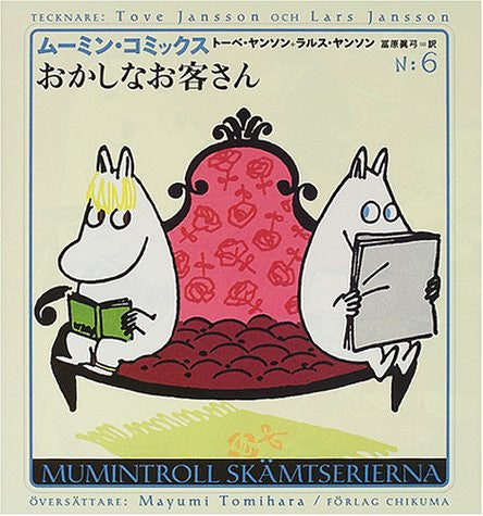 Image for Moomin Comics 'okashina Okyaku San' Art Book