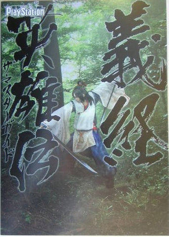 Image for Yoshitsune Eiyuden: The Story Of Hero Yoshitsune The Master Guide Book/ Ps2