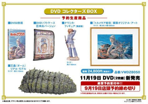 Image 2 for Nausicaa of the Valley of the Wind DVD Collector's Box [Limited Edition]