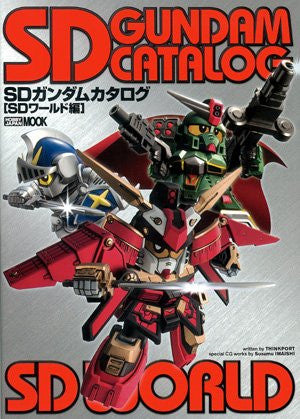 Image 1 for Sd Gundam Catalog Sd World Hen Model Kit Book
