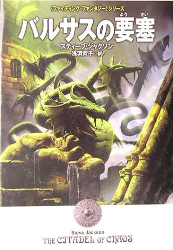 Image 1 for Barusasu No Yousai Fighting Fantasy Series Game Book / Rpg