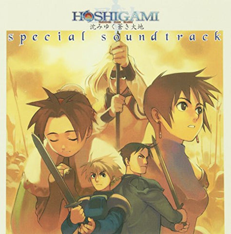 Image for Hoshigami: Ruining Blue Earth Special Soundtrack