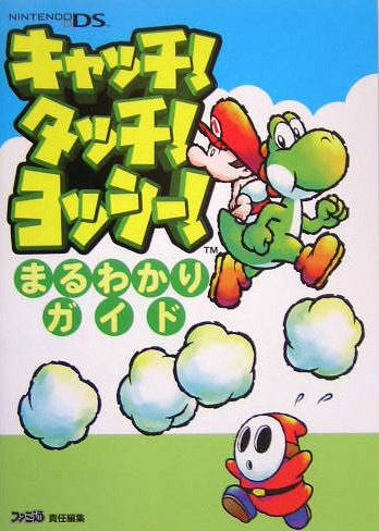 Image 1 for Catch! Touch! Yoshi! Understanding Guide