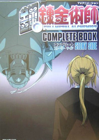 Full Metal Alchemist Complete Book Story Side