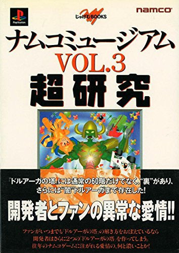 Image 1 for Namco Museum #3 Hyper Laboratory Book / Ps