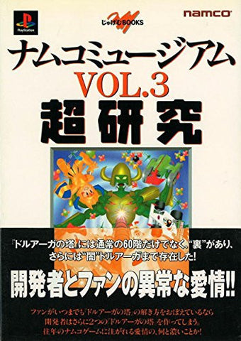 Image for Namco Museum #3 Hyper Laboratory Book / Ps