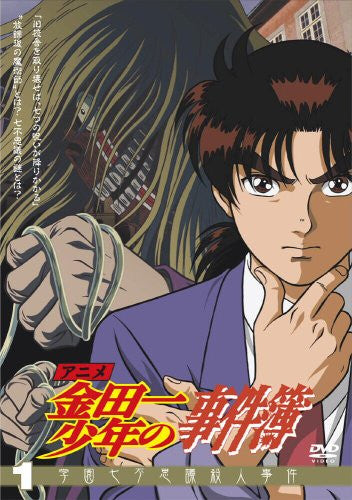 Image 1 for Kindaichi Case Files DVD Selection Vol.1