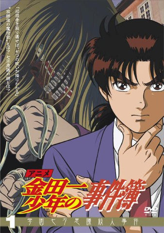 Image for Kindaichi Case Files DVD Selection Vol.1